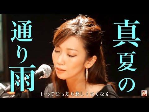 宇多田ヒカル - 真夏の通り雨 日本テレビ系「NEWS ZERO」テーマソング (Satomi Cover)