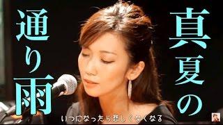 宇多田ヒカル - 真夏の通り雨|日本テレビ系「NEWS ZERO」テーマソング (Satomi Cover)