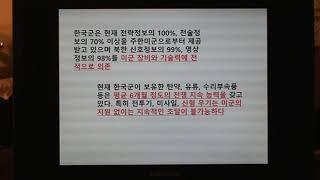 전시작전권 전환 해설2