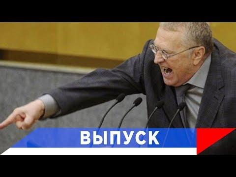 Жириновский против чиновников по беспределу!