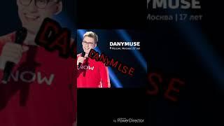 DANYMUSE (кто ты)