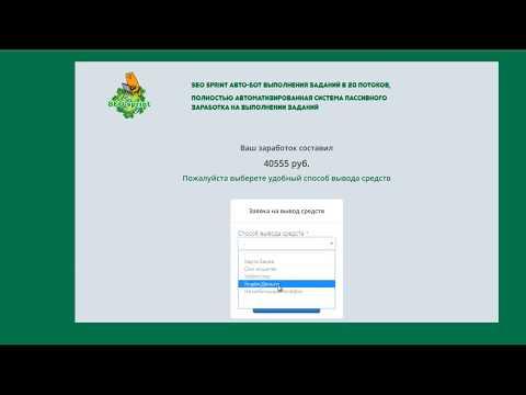 SEOSPRINT АVTO-BОT Автоматический заработок в интернете с помощью Сеоспринт Авто-Бот