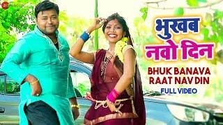 भूक बनवा रात नव दिन Bhuk Banava Raat Nav Din Full Bhuk Nav Din Vicky Babua