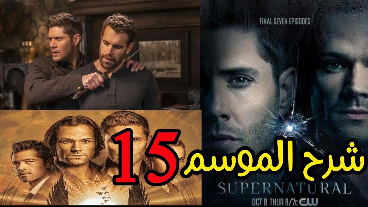 ملخص وشرح الموسم الخامس عشر من مسلسل الرعب والخيال العلمي Supernatural 2020