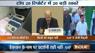 Top 20 Reporter | 26th May, 2017 ( Part 3 ) - India TV