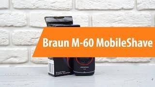 Розпакування Браун м-60р MobileShave / розпакування Браун м-60р MobileShave