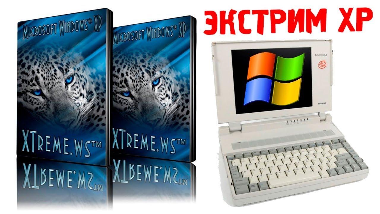 Установка сборки Windows XP Xtreme на старый ноутбук - YouTube
