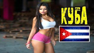 Куба [4 серия] — Гавана, столица Кубы   Путешествие на скутере по Кубе