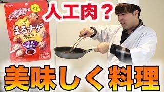 【人工肉?】マズいと話題の「まるナゲ」をなんとか美味しく料理できるか!? thumbnail