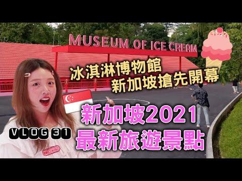[新加坡VLOG31]旅遊強國新加坡,海外唯一一家冰淇淋博物館! Insta360 One X2根本是拍VLOG神器 越南牛肉粉探新店~