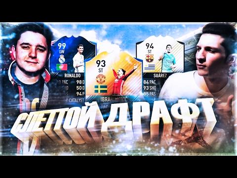 ПЕРВЫЙ ДРАФТ ВСЛЕПУЮ В FIFA 17   GOODMAX