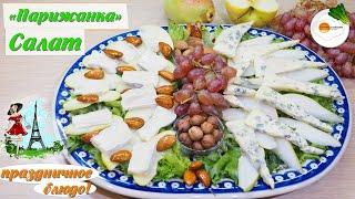 Салат Парижанка с Сыром с Плесенью Невероятный Рецепт для Праздника и Нового Года Parisian Salad