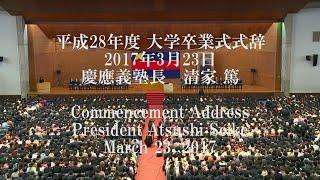 平成28年度3月大学卒業式式辞/March 2017 Commencement Address thumbnail