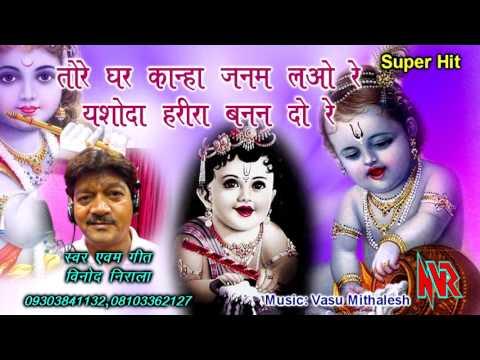 TANNAK HARIRA BANAN DO RE , Singer : Vinod Nirala, NVR Studio Jabalpur