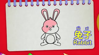 I love nature   Draw With Miao Mi - Rabbit   Learn Mandarin for Kids   Chinese   Beginners