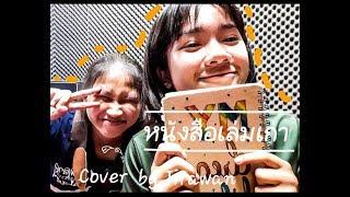 หนังสือเล่มเก่า - คิงส์ ชนาวิทย์ cover by Jirawan