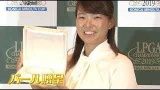 渋野日向子選手にパール贈呈 12日から三木市で大会出場