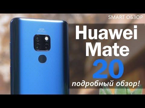 Обзор Huawei Mate 20 - один из лучших флагманов 2018 года? Я удивлен!