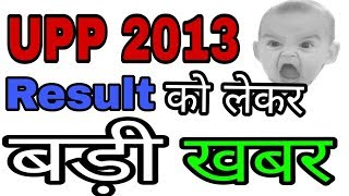 up police, 2013, big Update, Final Results, Re medical, joining letter, good news, in Hindi