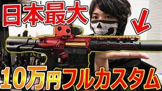 【サバゲー:開封】日本最大 MAXのカスタマイズ!!『10万円でTITAN×U…