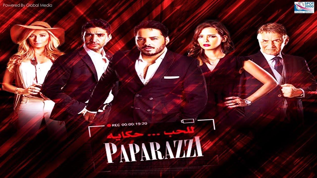 فيلم باباراتزي (للحب حكاية) بطولة رامي عياش و إيمان العاصي - Paparazzi Movie