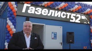 «Газелист52» магазин-склад - запчасти и тюнинг автомобилей Газель