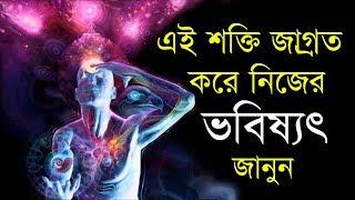 এক্ষুনি নিজের ভবিষ্যৎ জানুন - Read Your Future in Bengali I Subconscious Mind Power Techniques