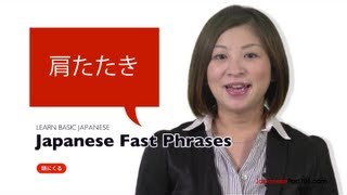 Learn Japanese Fast Phrases - Japanese Idioms - Someone