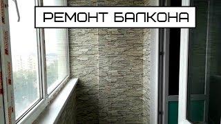Наша робота/ Ремонт балконів р. в Ставрополь
