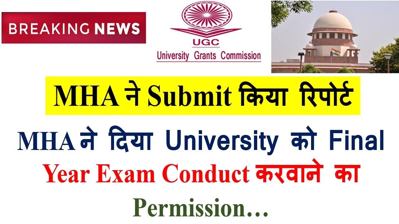 [Breaking News] MHA ने दिया University को Final Year Exam Conduct करवाने का Permission...