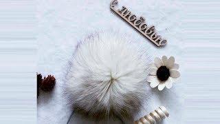 видео Шапка с меховым натуральным помпоном. Купить шапку с помпоном из натурального меха в интернет магазине