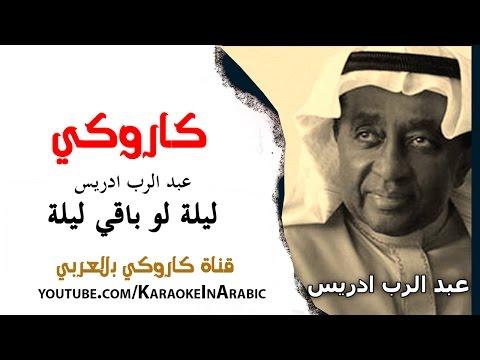 كاروكي ليلة لو باقي ليلة - عبد الرب ادريس - كلمات- كاروكي بالعربي