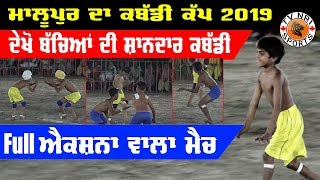 Top Action Kabaddi Match By Kids In Malupur