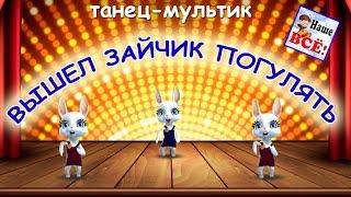 Вышел зайчик погулять! Песенка мультик видео для детей. Наше всё!