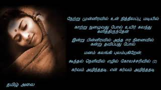 snehithanae lyrics