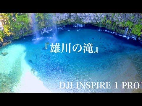 ドローン空撮 「雄川の滝」鹿児島県肝属郡�