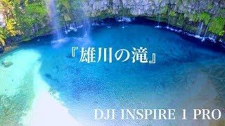 【4K】Drone ドローン空撮 「雄川の滝」鹿児島県肝属郡南大隅町