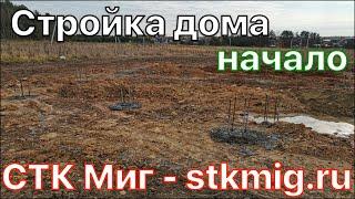 Стройка дома - СТК Миг серия 1