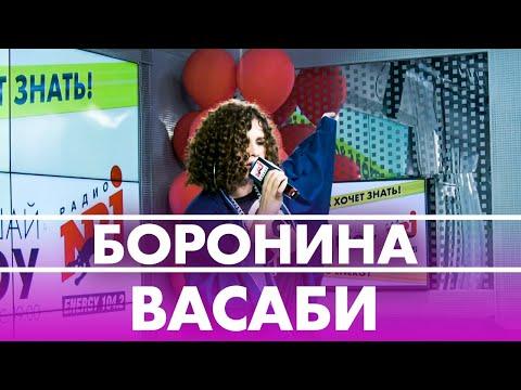 Боронина - Васаби ( Live @ Радио ENERGY)