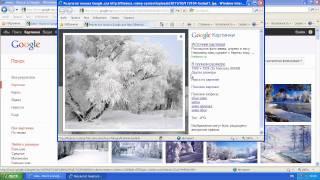 Видеоурок. Как сохранять картинки из интернета
