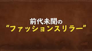 『ディアスキン 鹿革の殺人鬼』予告