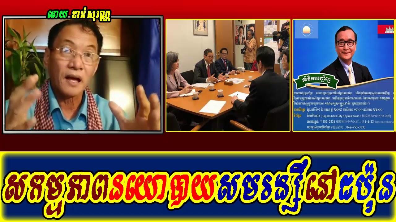 Khan sovan - Sam Rainsy politic's activity in Japen, Khmer news today, Cambodia hot news, Break