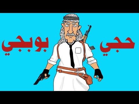 Photo of حجي بوبجي – اللعاب الفيديو