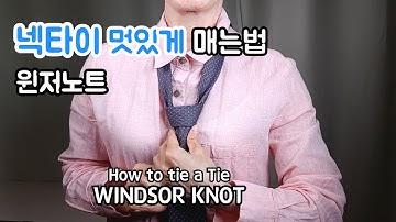 남자 넥타이 매는법, 윈저노트 매는법 / Windsor Knot