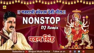 Download lagu Pawan Singh Nonstop DJ Remix Devi Geet 2018 Superhit Bhakti DJ Remix Song Navratri Special MP3