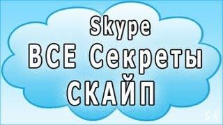 Настройки Skype (скайп)