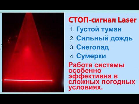 Смотреть онлайн Лазерный стоп сигнал