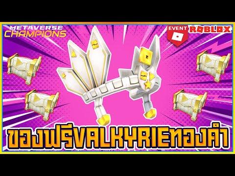 🌟ของฟรี! สอนรับ Valkyrie ทองคำจากอีเว้นท์ Metaverse รีบดูก่อนหมด!! ᴴᴰ