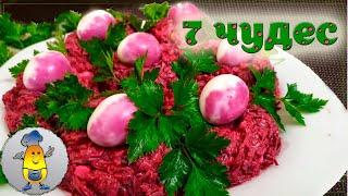 Новогодний салат 7 ЧУДЕС - легкое и низкокалорийное блюдо к празднику! РЕЦЕПТ из свеклы и сыра