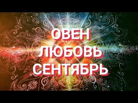 ОВЕН. Любовный Таро прогноз на сентябрь 2019 г. Онлайн гадание на любовь.